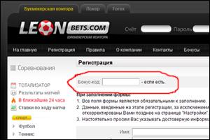 Вывести бонус в букмекерской конторе [PUNIQRANDLINE-(au-dating-names.txt) 61